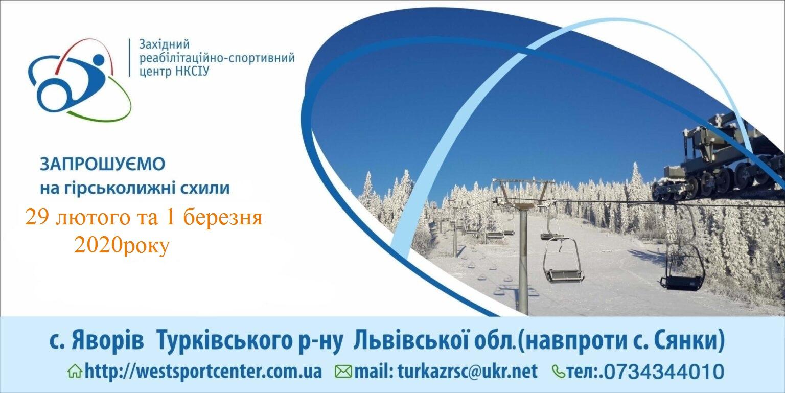 Запрошуємо на гірськолижне катання 29 лютого та 1 березня 2020року на Західний реабілітаційно-спортивний центр Національного комітету спорту інвалідів України