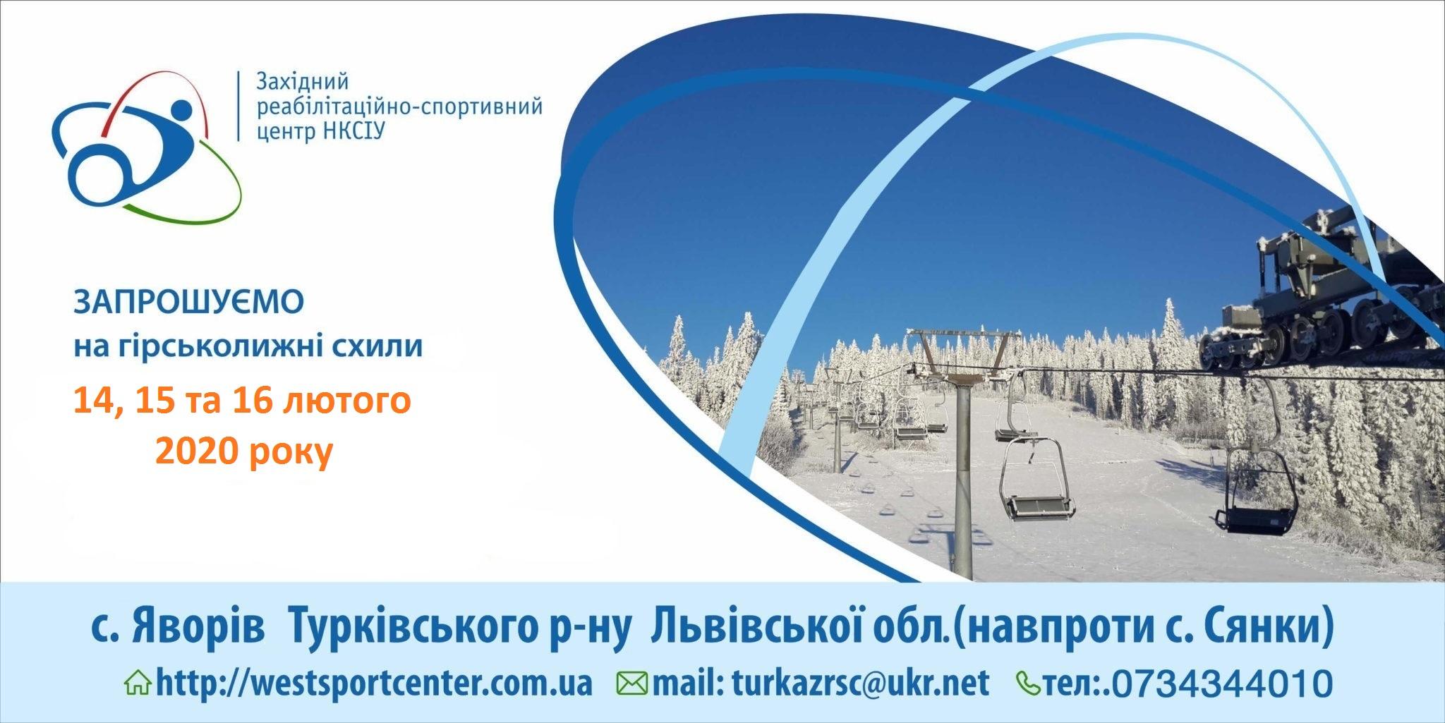 Запрошуємо на гірськолижне катання 31 січня, 1 та 2 лютого 2020 року на Західний реабілітаційно-спортивний центр Національного комітету спорту інвалідів України