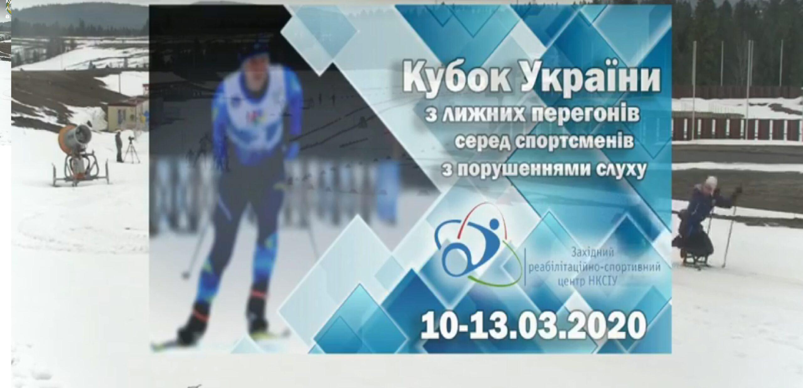 З 10 по 13 березня кубок України з лижних перегонів серед спортсменів з порушеннями слуху.
