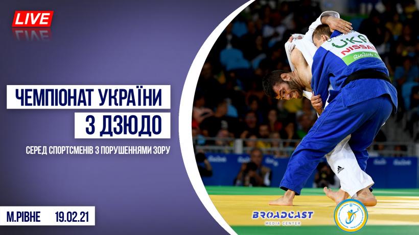 Чемпіонат України з дзюдо серед спортсменів з порушеннями зору