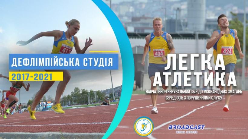 За лаштунками дефлімпійської «НЕлегкої» атлетики (повтор ефіру від 12.11.2020)