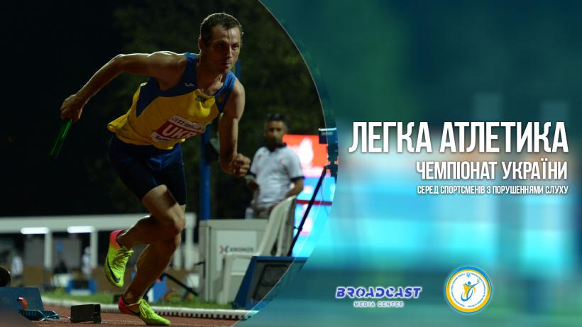 На чемпіонаті України легкоатлети визначили наступний фронт робіт