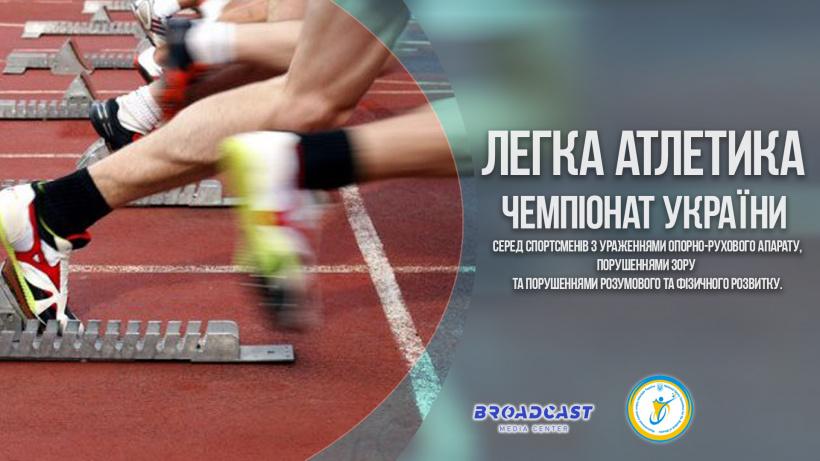 Паралімпійський легкоатлетичний чемпіонат України: перші перемоги
