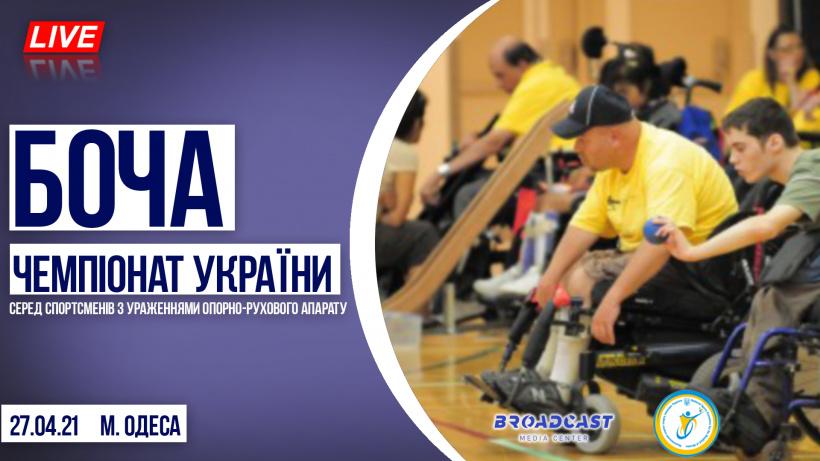 Чемпіонат України з боча