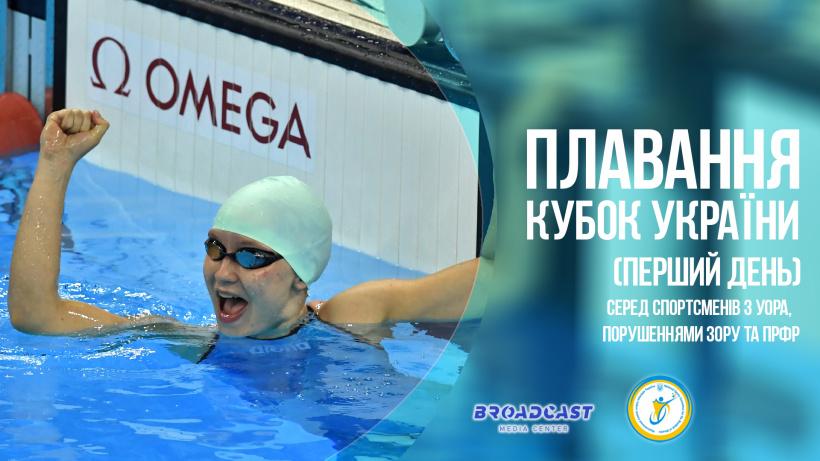 Паралімпійське плавання: перший день кубку України
