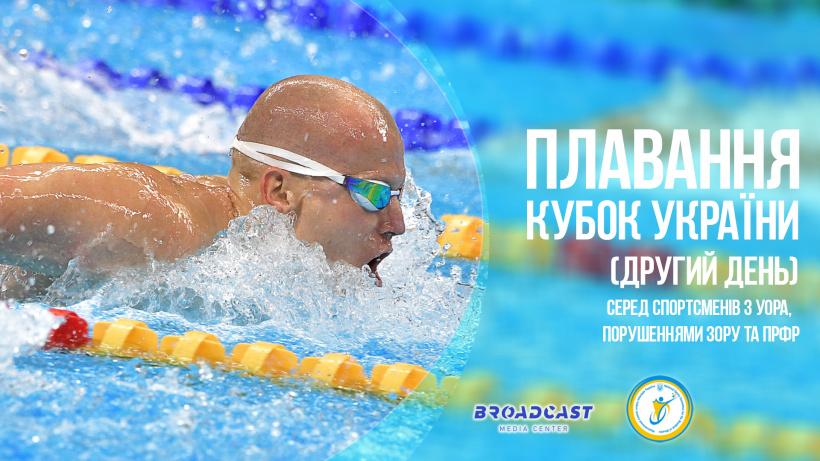 Паралімпійське плавання: другий день кубку України