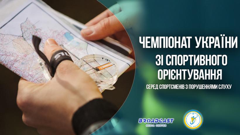 Чемпіонат України зі спортивного орієнтування: де складніше, там і краще